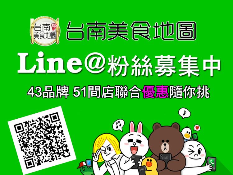 台南美食地圖Line@帳號啟用之店家聯合優惠名單