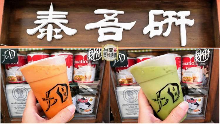 台南中西區美食│國華街必吃美食,道地泰式奶茶、古早味紅茶都超好喝