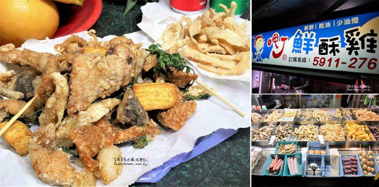 台南新化美食│省道台20南橫公路上的美味小吃,好吃到連隔壁村的都跑來買