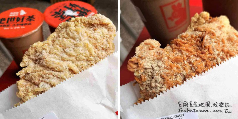 【台南-中西區美食】用雞排成功征服全世界,來台南必吃的美食
