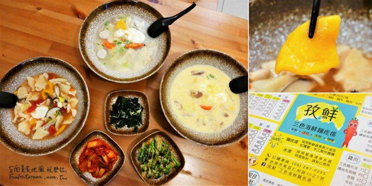 【台南-東區美食】軟Q彈牙的滑順口感,重溫小時候的好滋味