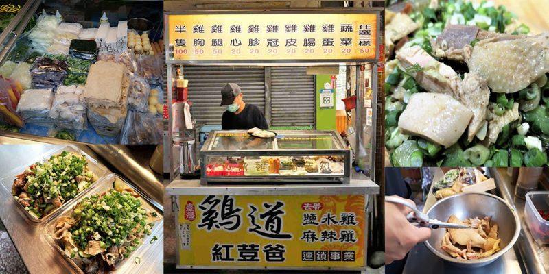 台南北區美食│清爽的味道便宜的價格,絡繹不絕的人潮就是好吃的見證