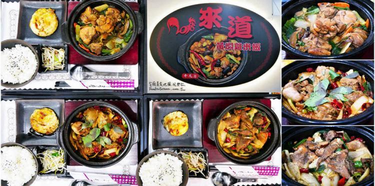 【台南-永康區美食】品嚐紅到美國的大陸名菜飽餐一頓只要百來元。秘製醬料醃製,汁濃肉鮮嫩