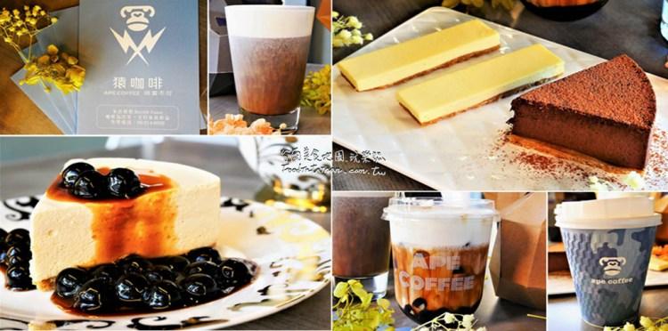 台南中西區美食│樹林街上新咖啡品牌,氮氣咖啡配上乳酪條絕佳組合,新光三越新天地附近聚會好選擇!