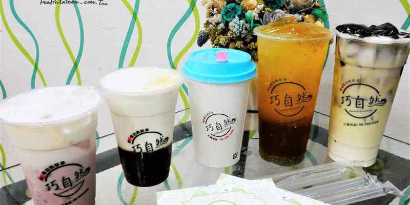 台南新市美食│採用台灣茶葉與在地食材,用心堅持做出一杯杯新鮮自然得好茶