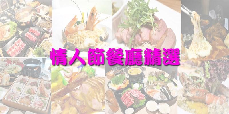 台南情人節餐廳懶人包│精選十間臺南特色餐廳讓你情人節用餐不掉漆
