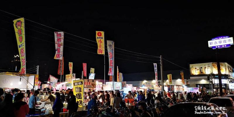 台南安平區夜市│安平新永華夜市占地2500坪進駐400攤商,週四週日營業