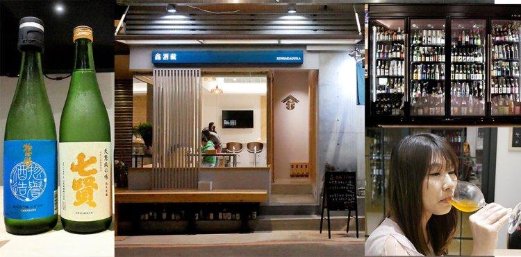 台南日本清酒專賣│鑫酒藏跟您分享日本清酒的醇香韻味,一杯也可以品嚐喔!