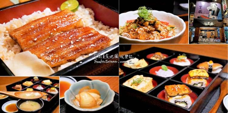 台南中西區美食│鰻魚肥美厚實,九宮格精緻壽司滿足你視覺味覺雙重享受