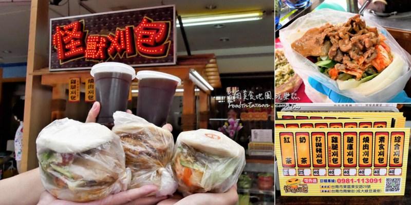 台南東區美食│誇張大的刈包一顆就很飽,東安店新開張還提供外送服務~