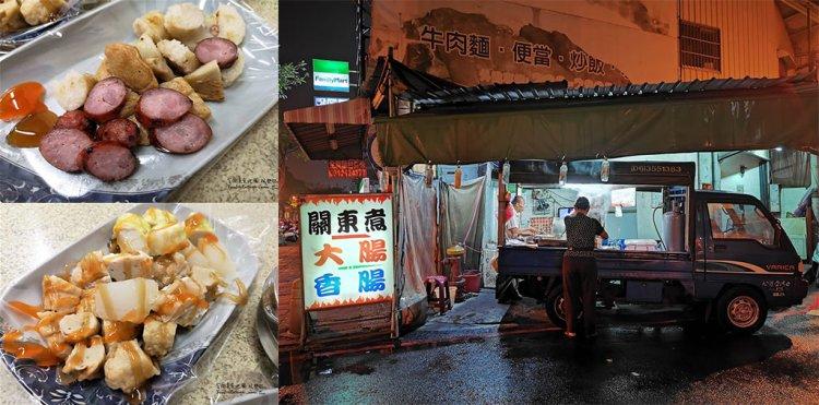 台南東區美食│林森路上發財車關東煮大腸香腸,你宵夜的好選擇