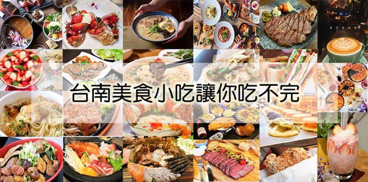 台南小吃美食懶人包│台南美食小吃讓你來台南旅遊吃不完(附電子地圖)
