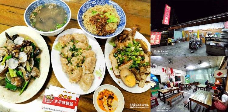 台南左鎮美食│在地經營二十多年網路上找不到的古早味麵店,逛完臺南左鎮化石園區可以順道來嚐鮮