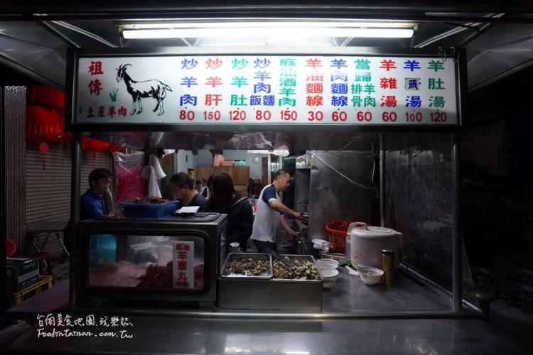 台南鹽水美食│祖傳土產羊肉攤,海派老闆的美味羊肉贏的在地人的讚賞