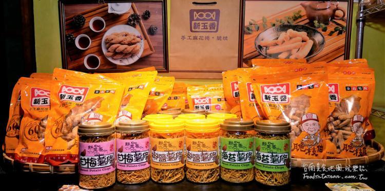 台南安定美食│爆紅的台版薯條三兄弟與古早味脆枝麻花捲,自己吃還是當伴手禮都很棒喔!