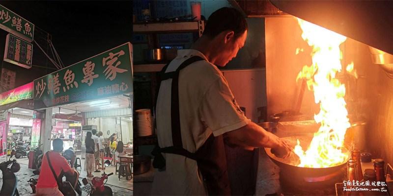 台南東區美食│台南知名的鱔魚意麵,東門路上的炒鱔魚專家又開始營業了~在地人超推薦