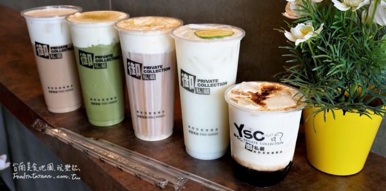 台南東區美食│跳脫傳統的做法,炙燒過的黑糖珍珠鮮奶茶更香更夠味