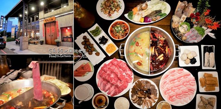 台南安平美食》來自屏東的美味火鍋,湯頭實在食材新鮮,安平聚餐吃火鍋的好地方