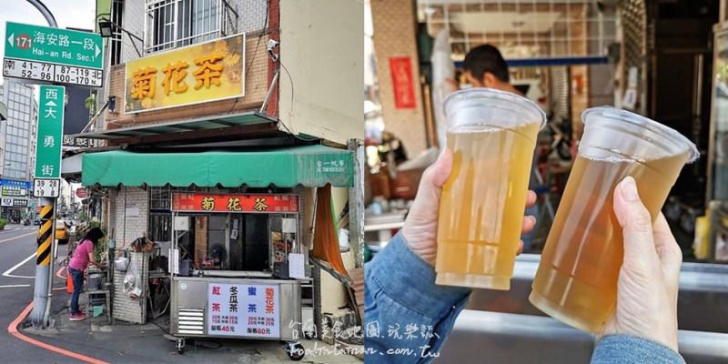 台南中西區飲料|老台南在地人跟運將口袋店的古早味菊花茶🌼