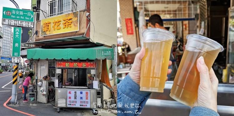 台南中西區美食|老台南在地人跟運將口袋店的古早味菊花茶🌼