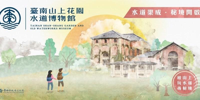 台南山上區旅遊景點︱1922年日據時代建造,2019年華麗變身為全國面積最大的國定古蹟🕍