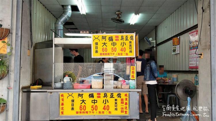 台南佳里區美食︱香酥脆口連在地人都愛的下午茶小吃,開店就排隊的阿彌臭豆腐~
