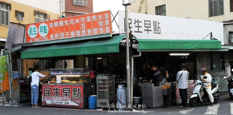 台南東區美食︱超過30年的傳統老牌早餐店!手擀麵皮的蛋餅、煎餃、韮菜盒等~是許多人從小吃到大的外省美味。