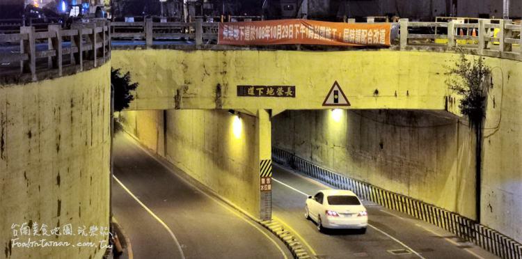 注意!台南長榮地下道於108/10/29下午一點,即將封閉為期一年的鐵路地下化施工期~