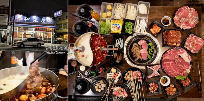 台南新營美食︱肉控族聚餐首選-火鍋、烤肉、串串燒,火烤三吃吃到飽!還有飲料、冰淇淋隨意呷喔~