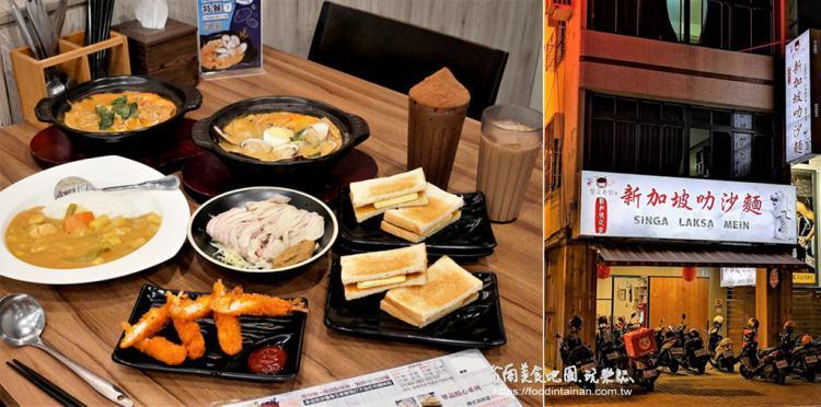 台南安平美食︱當季食材新鮮烹煮的叻沙醬及高湯,連寶貝們都能開心享食❤還有新加坡早餐的咖椰吐司喔!