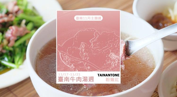 11月牛肉湯主題週~市長黃偉哲邀大家台南住兩晚抽牛肉爐!留言再加碼抽牛肉乾🤪