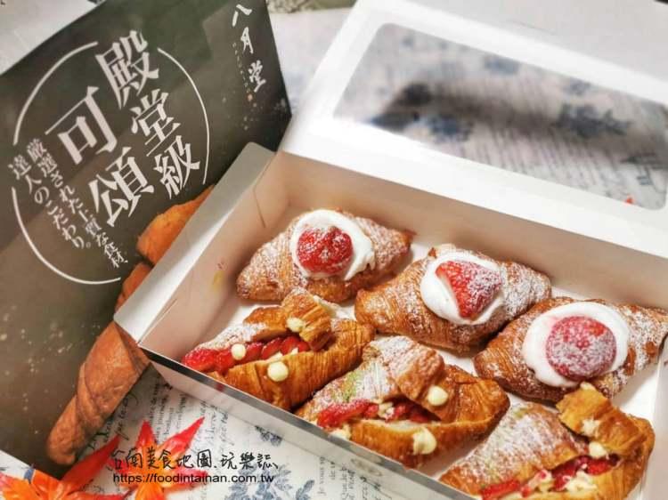 台南東區美食|草莓季節必吃的限定甜點「草莓卡士達可頌」「繽紛草莓可頌」搶鮮上市啦🍓