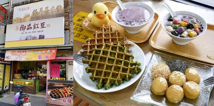 台南佳里美食│御品紅豆馬卡龍湯圓持續熱賣中~紫米紅豆鮮奶、麻糬燒新登場快來嚐先