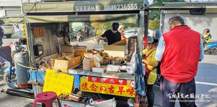 台南六甲區美食》六甲國中後門被人潮包圍的發財車銅板美食,是學生和在地居民的台式點心下午茶~