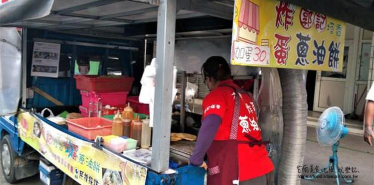 台南六甲區美食》現點現做的塔香炸蛋蔥油餅,連在地人跟學生都排隊購買的下午茶銅板美食~