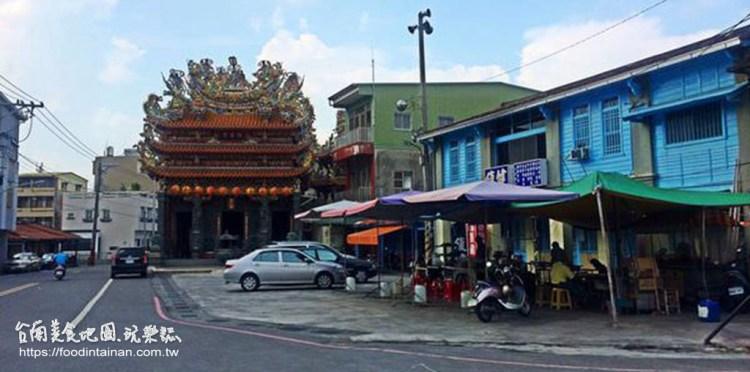 台南六甲區美食》媽祖廟前走過一個世紀傳承四代的百年老店麵茶冰、古早味粉粿剉冰~