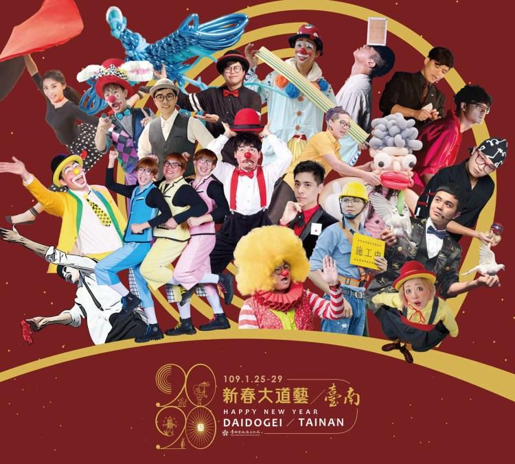 台南「新春大道藝」邀請國內外20組街藝團隊共演,於春節假期古蹟尬場給你「鼠」不盡的歡樂!