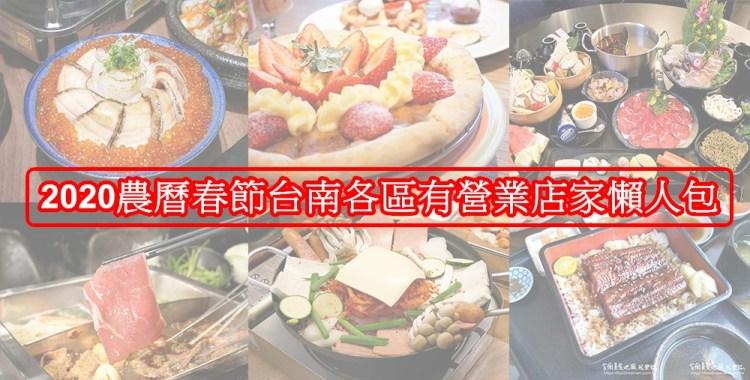 2020農曆春節台南美食近300家有營業的店家最完整懶人包~01/23持續新增