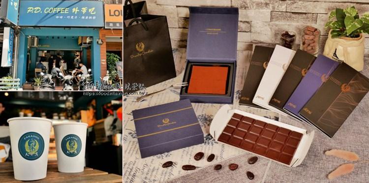 台南中西區美食》在咖啡店巧遇頂級平價富含天然可可脂又新鮮的生巧克力~高貴不貴送人自享超有禮!