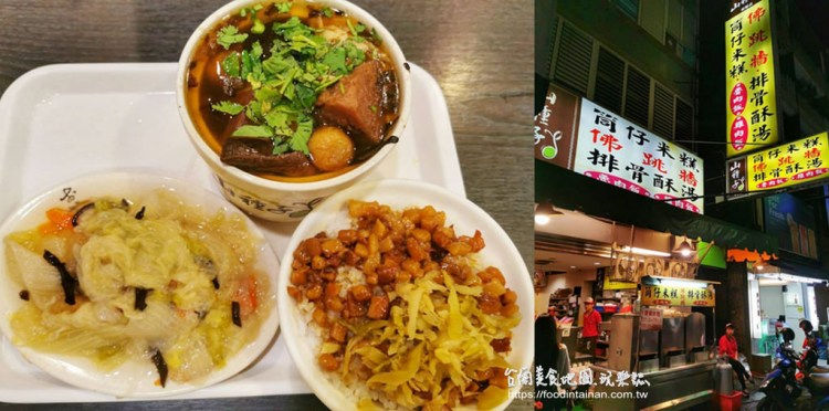 台南新營區美食》銅板價的筒仔米糕,是新營人吃午餐、宵夜的好去處~
