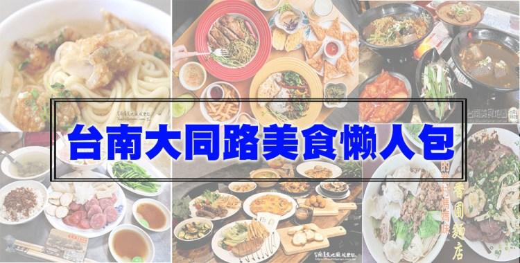 台南東區美食》大同路美食有哪些??18間台南大同路美食懶人包整理(持續更新)