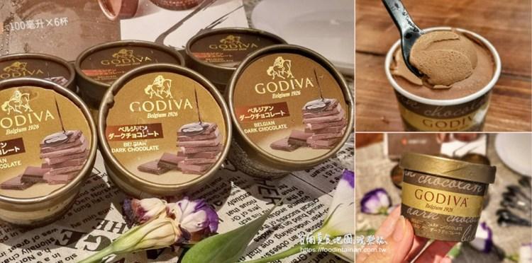 巧克力控手刀衝啦!COSTCO再推暴動商品「GODIVA家庭號冰淇淋組」~比官網低於5折的超便宜佛心價