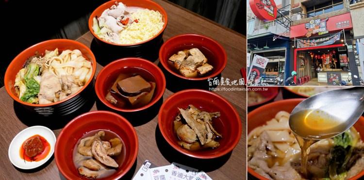 台南永康區美食》可以喝的類火鍋滷味,打破魯味只能當配菜的乾式吃法,一躍成為主食的湯滷味是晚餐宵夜美食的新選擇喔!