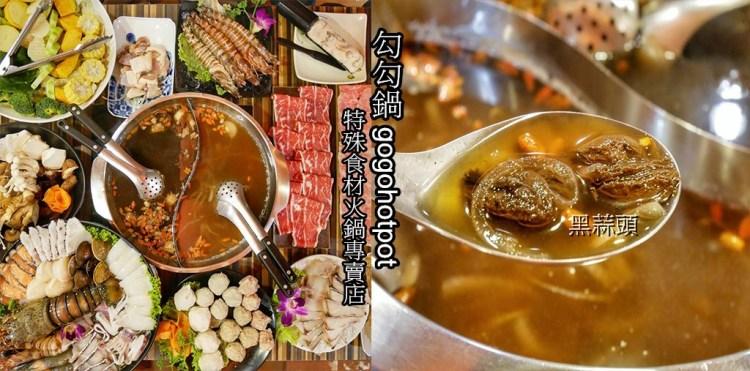 台南東區美食》新登場食補新寵兒的黑蒜頭豚骨湯、溫補羊肉爐‼龍蝦明蝦和石鯛等生猛海鮮尚蓋青~滿千再送百元折價券啦❤