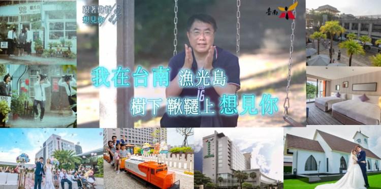 台南旅遊景點》台南各大旅宿限時優惠超推薦!市長邀你來台南輕鬆追劇打卡省荷包