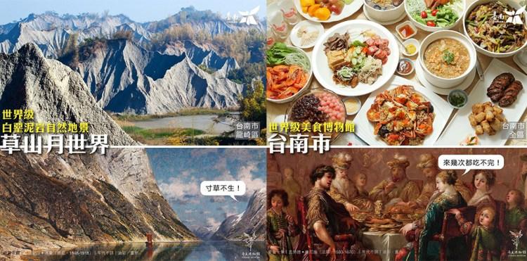 台南旅遊景點》全台唯一的世界級景點在台南,不能出國就來台南吃美食賞美景