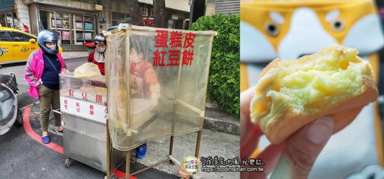 台南安南區美食》CP值超高的「蛋糕皮紅豆餅」只要銅板價!每次營業不到3個小時就賣光的隱藏版點心~