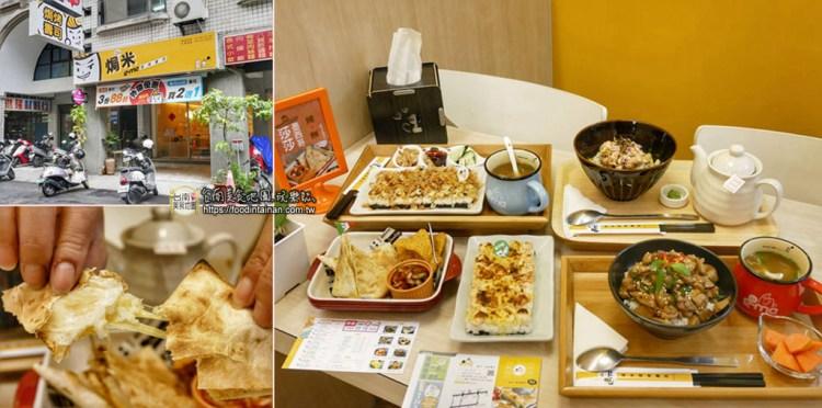 台南中西區美食》將焗烤與壽司做結合的創意壽司料理,外帶內用都美味的獨特全新食感❤