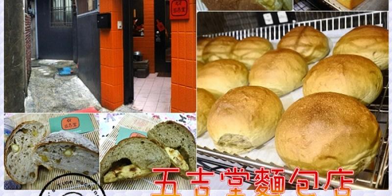 【台南中西區】五吉堂麵包店★搶不到的高品質限量手感麵包.顆顆用料實在手作滋味/日本焙茶/巷弄小店