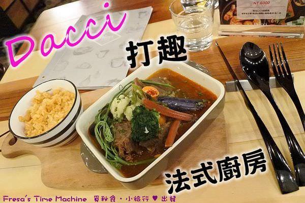 【台南東區】Dacci打趣 法式廚房★溫暖氛圍工業設計風.美味質感法式風/聚餐/下午茶